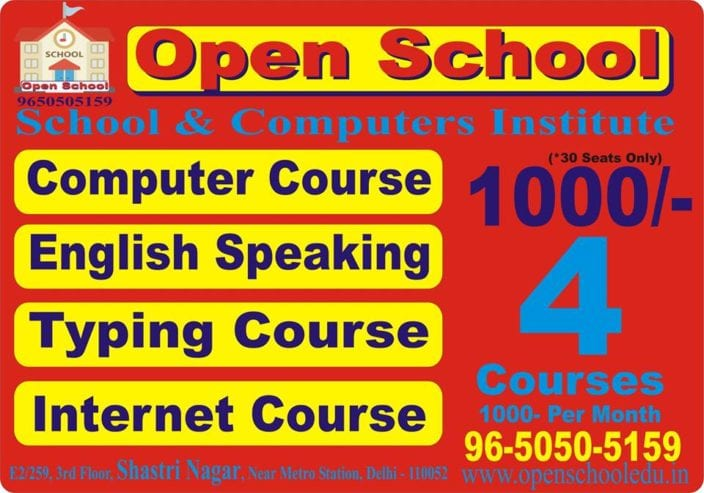 NEW-YEAR-OFFER-ADVANCE-BASIC-COURSE-DATA-ENTRY-COMPUTER-COURSE-_OPEN-SCHOOL-ADMISSION-2