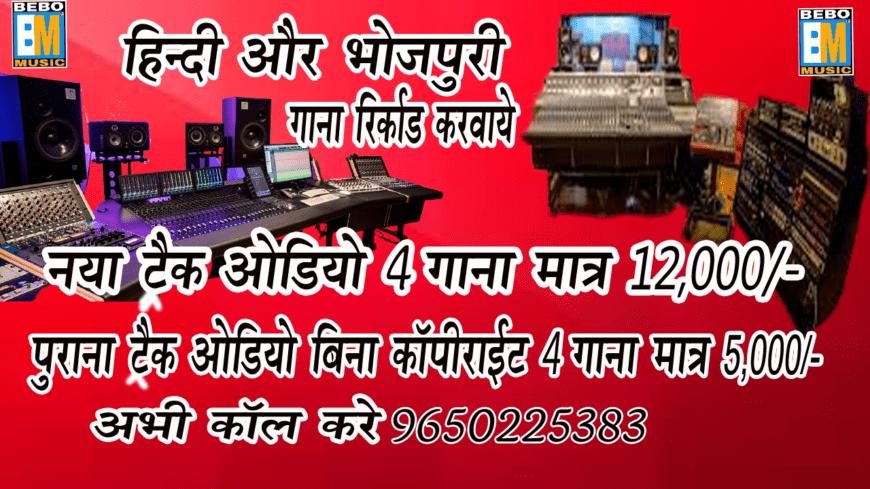 new-offer-bhojpuri-jan