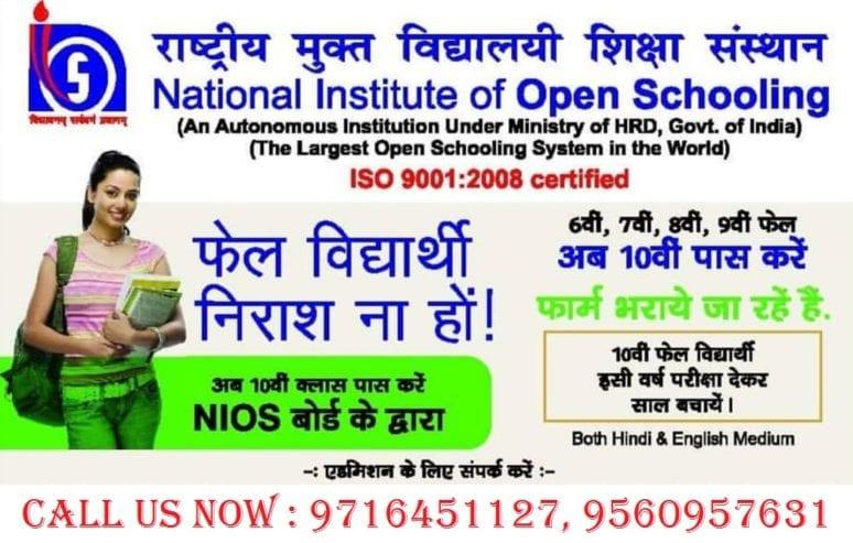 nios-school-admission